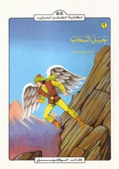 مكتبة الطفل العربي: جبل السحاب - مجدي صابر