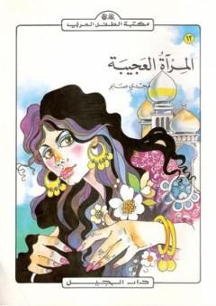 مكتبة الطفل العربي: المرآة العجيبة