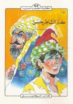 مكتبة الطفل العربي: كنز الشاطر حسن - مجدي صابر