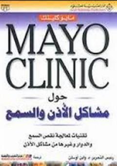 Mayo Clinic حول مشاكل الأذن والسمع