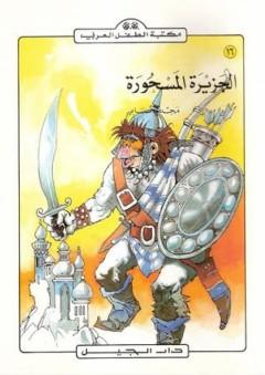 مكتبة الطفل العربي: الجزيرة المسحورة - مجدي صابر