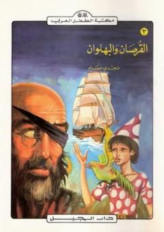 مكتبة الطفل العربي: القرصان والبهلوان - مجدي صابر
