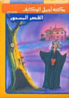 مكتبة أجمل الحكايات: القصر المسحور