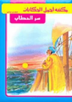 مكتبة أجمل الحكايات: سر الحطاب