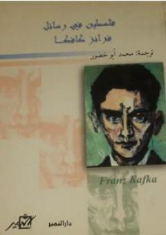 فلسطين في رسائل فرانز كافكا - فرانز كافكا