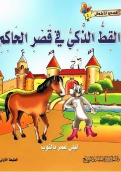 قصص للأطفال #1: القط الذكي في قصر الحاكم - ليلى عمر بالنوب