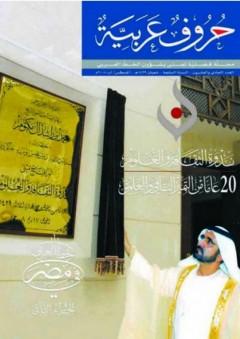 الخط العربي في مصر الجزء الثاني (مجلة حروف عربية)
