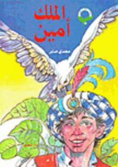المكتبة الخضراء للأطفال: الملك أمين