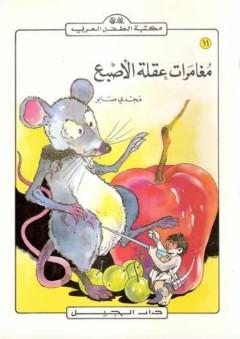 مكتبة الطفل العربي: مغامرات عقلة الأصبع - مجدي صابر