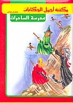 مكتبة أجمل الحكايات: مدرسة الساحرات