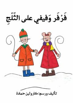فرفر وفيفي على الثلج - كارولين حمادة