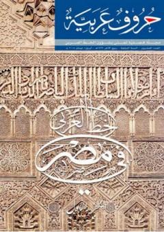 الخط العربي في مصر الجزء الأول (مجلة حروف عربية)