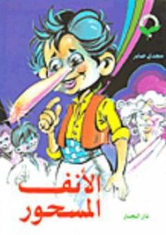 الأنف المسحور - مجدي صابر