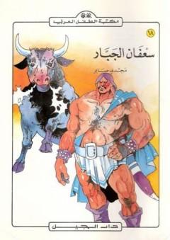 مكتبة الطفل العربي: سعفان الجبار - مجدي صابر