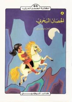 مكتبة الطفل العربي: الحصان السحري - مجدي صابر