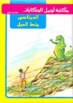 مكتبة أجمل الحكايات: الديناصور ينط الحبل