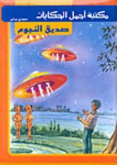 مكتبة أجمل الحكايات: صديق النجوم - مجدي صابر