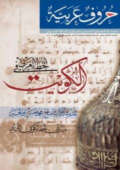 الخط العربي في الكويت (مجلة حروف عربية)