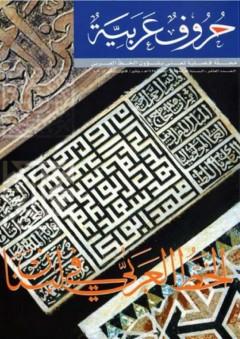 الخط العربي في لبنان (مجلة حروف عربية)