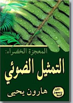 المعجزة الخضراء: التمثيل الضوئي
