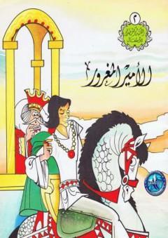 المكتبة الخضراء للأطفال: الأمير المغرور