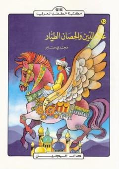 مكتبة الطفل العربي: علاء الدين والحصان الطيار - مجدي صابر