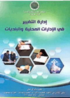إدارة التغيير في الإدارات المحلية والبلديات - مجموعة خبراء