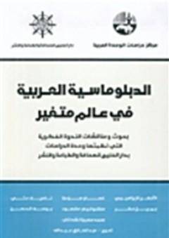 الدبلوماسية العربية في عالم متغير