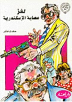 المغامرون الأبطال: لغز عصابة الإسكندرية