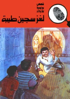 لغز سجين طيبة (قصص بوليسية للأولاد #168)