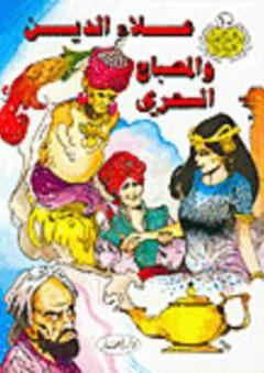 المكتبة الخضراء للأطفال: علاء الدين والمصباح السحري