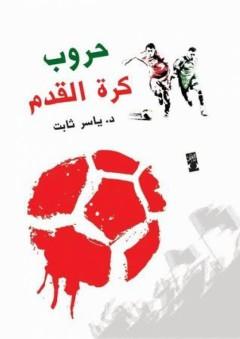 حروب كرة القدم - ياسر ثابت