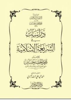 دراسات في الشريعة الإسلامية