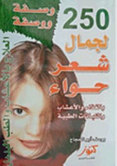 250 وصفة ووصفة لجمال شعر حواء بالغذاء والأعشاب والنباتات الطبية