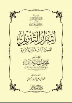 أسرار التنزيل تفسير آيات قرآنية كريمة