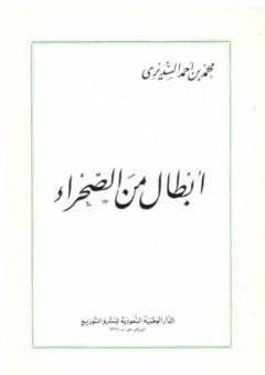الجرة العجيبة - قصة من آسيا - أحمد نجيب