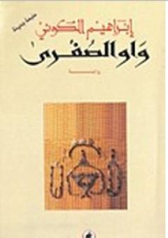 واو الصغرى - إبراهيم الكوني