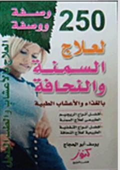 250 وصفة ووصفة لعلاج السمنة والنحافة بالغذاء والأعشاب الطبية