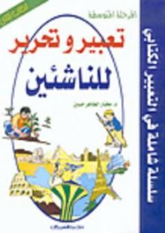 تعبير وتحرير للناشئين - الكتاب الثاني - مختار الطاهر حسين