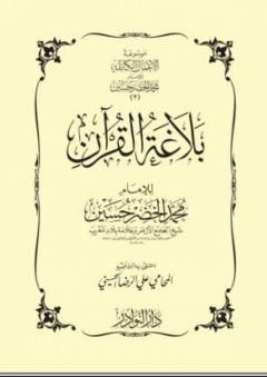 بلاغة القرآن