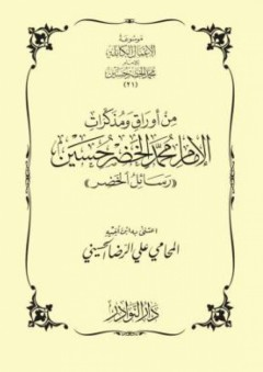 من أوراق ومذكرات الإمام محمد الخضر حسين: رسائل الخضر