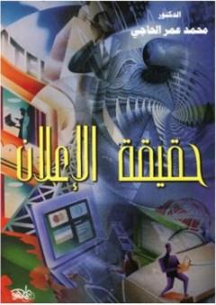حقيقة الإعلان - محمد عمر الحاجي