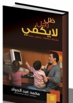 ظل رجل لا يكفى - محمد عبد الجواد