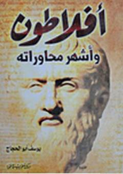 أفلاطون وأشهر محاوراته