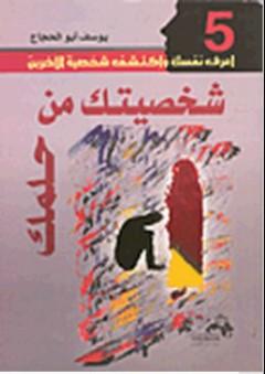 شخصيتك من حلمك - يوسف أبو الحجاج