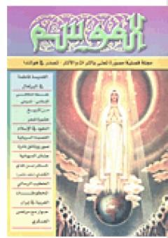 الموسم- العددين 37-38 - محمد سعيد الطريحي
