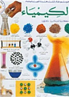 موسوعة المشاهدة العيانية: الكيمياء - يوسف سليمان خير الله