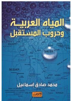 المياه العربية وحروب المستقبل - محمد صادق إسماعيل