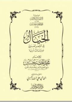 الخيال في الشعر العربي ودراسات أدبية
