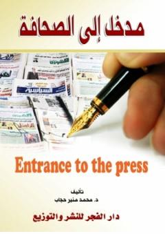 مدخل إلى الصحافة - محمد منير حجاب